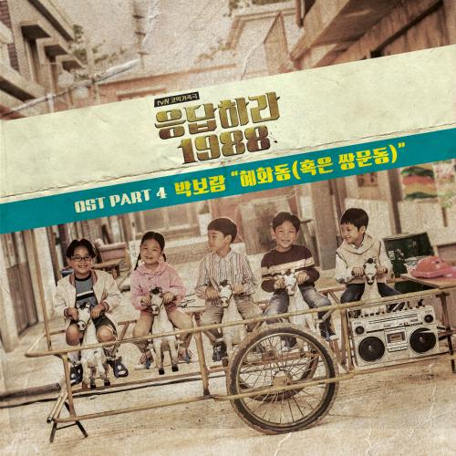 박보람 - 응답하라 1988 OST Part.4 앨범이미지