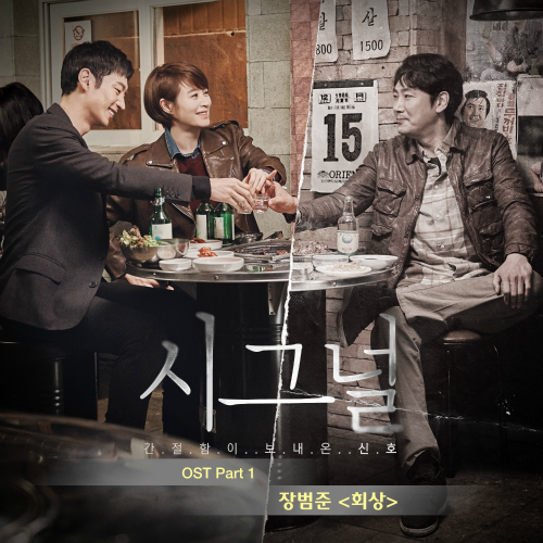 장범준 - 시그널 OST Part.1 앨범이미지