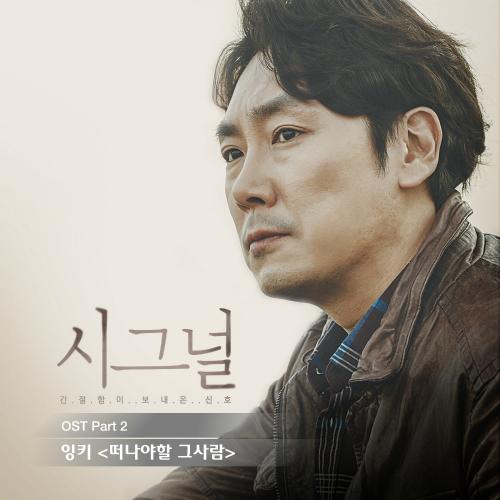 잉키 - 시그널 OST Part.2 앨범이미지