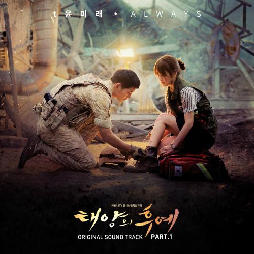윤미래 - 태양의 후예 OST Part.1 앨범이미지