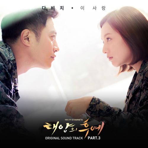 다비치 - 태양의 후예 OST Part.3 앨범이미지