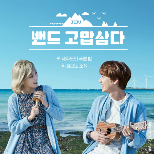 태연 (TAEYEON) - 밴드 고맙삼다 앨범이미지