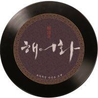 천우희 - 해어화 OST 앨범이미지