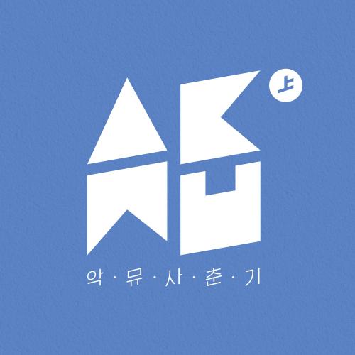 악동뮤지션 - 사춘기 상 (思春記 上) 앨범이미지