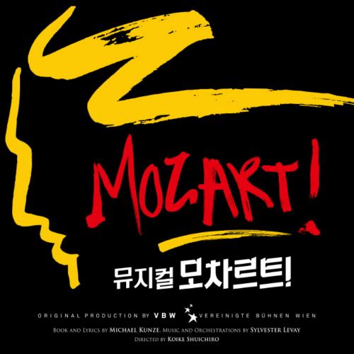 전동석 - 뮤지컬 모차르트! OST (2016) 앨범이미지