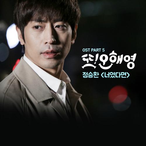 정승환 - 또 오해영 OST Part.5 앨범이미지