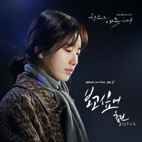 효린 - 함부로 애틋하게 OST Part.5 앨범이미지
