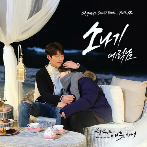에릭남 (Eric Nam) - 함부로 애틋하게 OST Part.12 앨범이미지