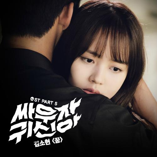 김소현 - 싸우자 귀신아 OST Part.5 앨범이미지