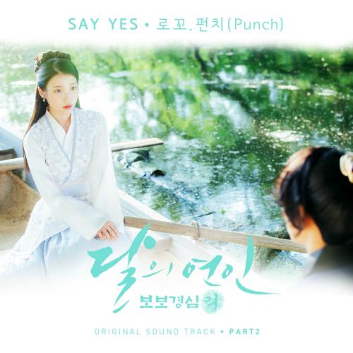 로꼬 - 달의 연인 - 보보경심 려 OST Part 2 앨범이미지