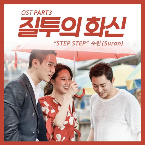 SURAN (수란) - 질투의 화신 OST Part.3 앨범이미지