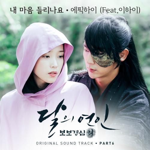 에픽하이 (EPIK HIGH) - 달의 연인 - 보보경심 려 OST Part.6 앨범이미지