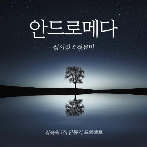 성시경 - 강승원 1집 만들기 프로젝트 Part 4 : 안드로메다 앨범이미지