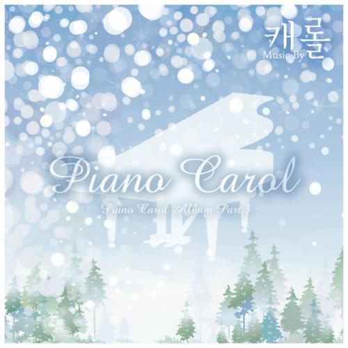 캐롤 - 크리스마스 노래 감성 피아노 연주곡 베스트 (동요,뉴에이지,재즈 자장가 캐롤송 메들리 모음) 앨범이미지