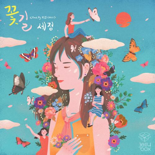 세정 (구구단) - Jelly box 꽃길 (Prod. By 지코(ZICO)) 세정 앨범이미지