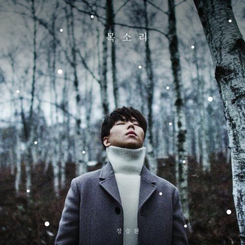 정승환 - 목소리 앨범이미지