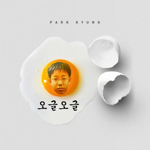 박경 (블락비) - 오글오글 앨범이미지