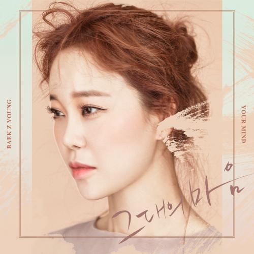 백지영 - 그대의 마음 앨범이미지