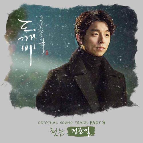 정준일 - 도깨비 OST Part.8 앨범이미지