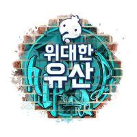 양세형 X BewhY - 무한도전 위대한 유산 앨범이미지
