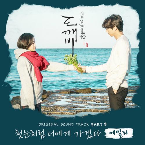 에일리 - 도깨비 OST Part.9 앨범이미지