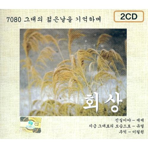 이정석 - 회상 7080 (그대의 젊은날을 기억하며) 앨범이미지