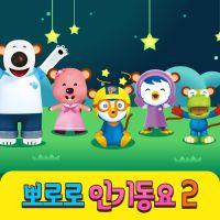 아이코닉스 (ICONIX) - 뽀로로 인기동요 2 앨범이미지