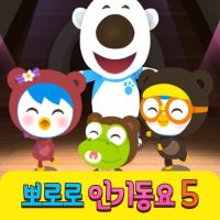 아이코닉스 (ICONIX) - 뽀로로 인기동요 5 앨범이미지