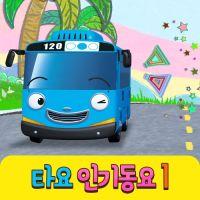 아이코닉스 (ICONIX) - 타요 인기동요 1 앨범이미지