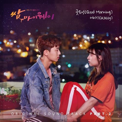 케이시 (Kassy) - 쌈, 마이웨이 OST Part.2 앨범이미지