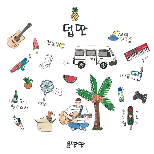 윤딴딴 - 덥딴 앨범이미지