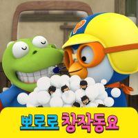 아이코닉스 (ICONIX) - 뽀로로 창작동요 앨범이미지