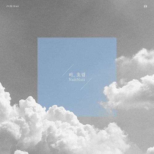 뉘뉘 (NuitNuit) - 비, 흐림 앨범이미지