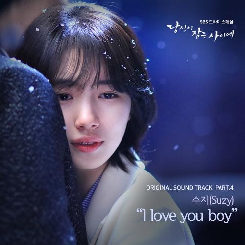수지 (SUZY) - 당신이 잠든 사이에 OST Part.4 앨범이미지