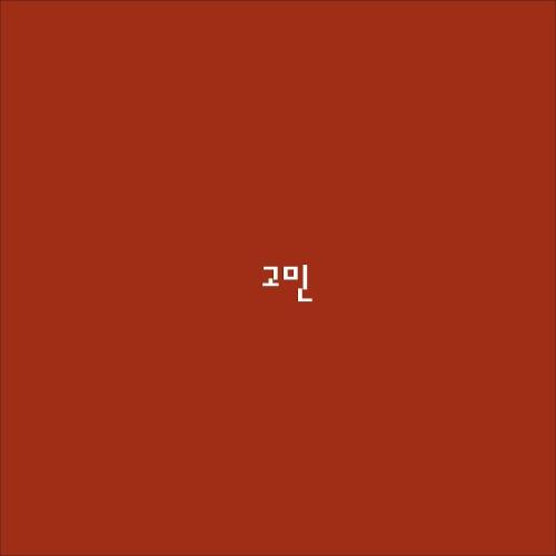 개리 - 고민 앨범이미지