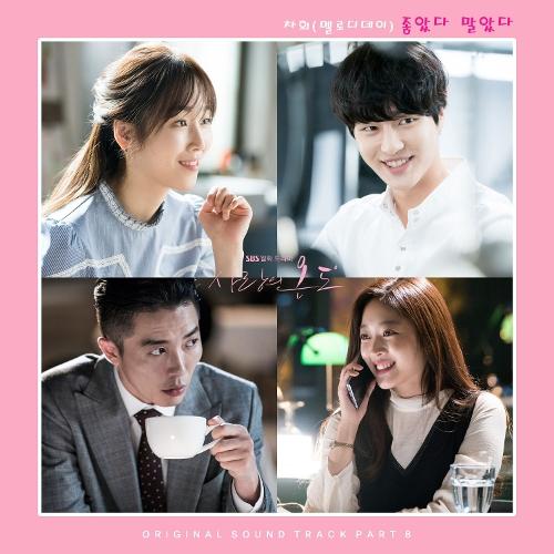 차희 (멜로디데이) - 사랑의 온도 OST Part.8 앨범이미지