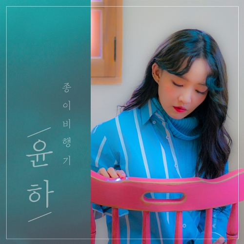 윤하 (YOUNHA) - 종이비행기 (Hello) 앨범이미지