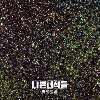 나쁜녀석들 : 악의 도시 OST Part.2 앨범이미지