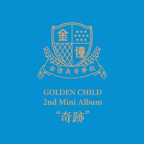 골든차일드 - Golden Child 2nd Mini Album [奇跡 (기적)] 앨범이미지