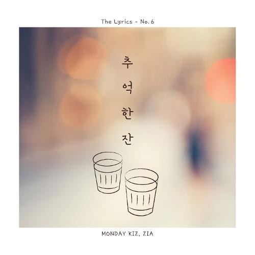 먼데이 키즈 (Monday Kiz) - 추억 한 잔 앨범이미지