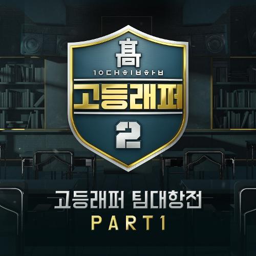 Rohann (이로한) - 고등래퍼2 팀대항전 Part.1 앨범이미지