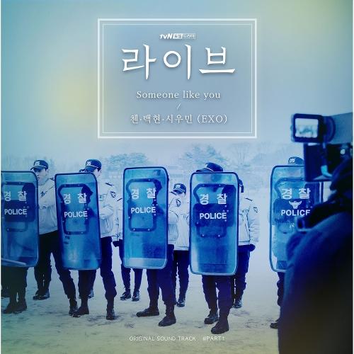 EXO-CBX (첸백시) - 라이브 OST Part.1 앨범이미지