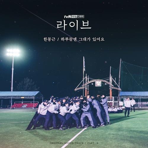 한동근 - 라이브 OST Part.2 앨범이미지