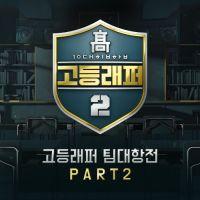 WEBSTER B - 고등래퍼2 팀대항전 Part.2 앨범이미지