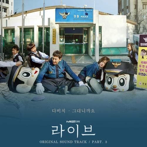 다비치 - 라이브 OST Part.3 앨범이미지