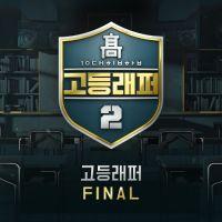 HAON (김하온) - 고등래퍼2 Final 앨범이미지