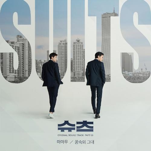 마마무(Mamamoo) - Suits OST Part.3 앨범이미지