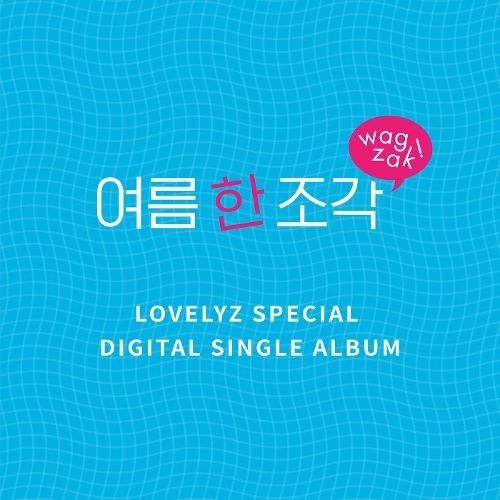 러블리즈 - Lovelyz Digital Single `여름 한 조각` 앨범이미지