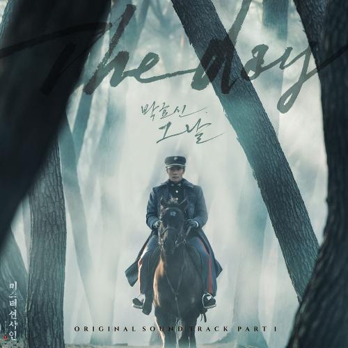 박효신 - 미스터 션샤인 OST Part.1 앨범이미지