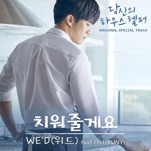 장나라 - 당신의 하우스헬퍼 OST 앨범이미지
